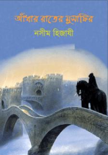 Adhar Rater Musafir bangla pdf download