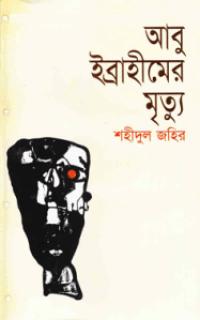 Abu Ibrahimer Mrittu bangla pdf download