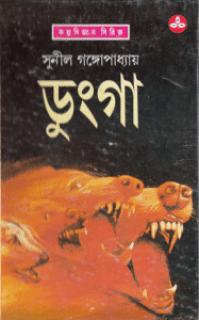 Dunga by Sunil Gangopadhyay Bangla pdf, bengali pdf ,bangla pdf, bangla bhuter golpo, Bangla PDF, Free ebooks download, bengali book pdf, bangla pdf book, bangla pdf book collection ,masud rana pdf, tin goyenda pdf , porokiya golpo, Sunil Gangopadhyay books pdf download