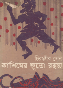 Read more about the article Kashimer Juto Rahasya : Chiranjib Sen ( চিরঞ্জীব সেন : কাশিমের জুতো রহস্য )