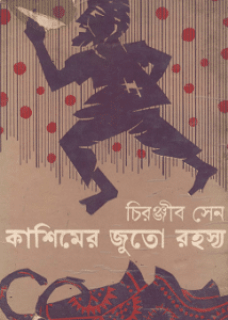 Kashimer Juto Rahasya by Chiranjib Sen bengali pdf download
