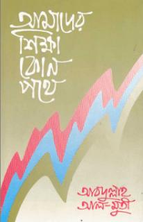 Amader Shikkha Kon Pathey bangla pdf download