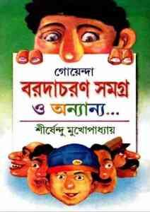 Baradacharan Samagra