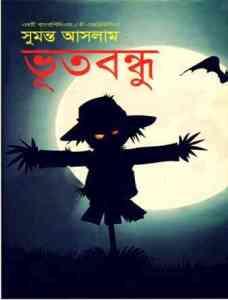 Bhoot Bondhu