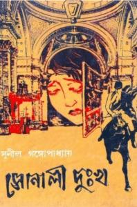 Read more about the article Sonali Dukkho : Sunil Gangapadhyay ( সুনীল গঙ্গোপাধ্যায় : সোনালী দুঃখ )