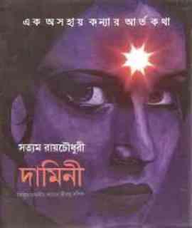 Damini by Satyam Roy Chowdhury