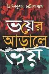 Bhoyer Arale Bhoy by Tridib Kumar Chottopadhyay