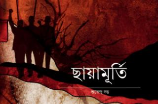 Chhayamurti by Shubhendu Datta