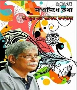 Sada Sidhe Kotha