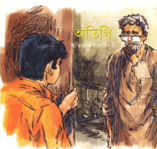 Atithi by Abhiggan Rayacaudhuri pdf download