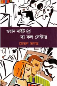 Read more about the article One Night @ The Call Center : Chetan Bhagat (ওয়ান নাইট @ দ্য কল সেন্টার – চেতন ভগত )