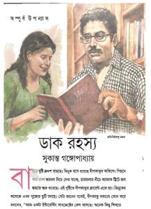 Read more about the article Dak Rahasya : Sukanta Gangopadhyay ( সুকান্ত গঙ্গোপাধ্যায় : ডাক রহস্য )