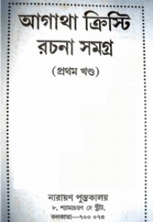 bangla onubad e book download