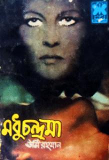 bangla onubad pdf download ,মধুচন্দ্রমা