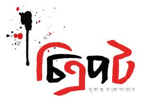 Read more about the article Chitrapat : Sukanta Gangopadhyaya ( সুকান্ত গঙ্গোপাধ্যায় : চিত্রপট )