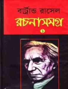 Bertrand Russell Samagra 01
