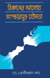 Bigganer Aloy Songskarmukto Jounota by d: bhobaniprashad sahu, 18+ Adult Bangla Book