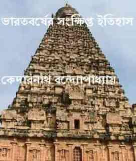 Bharot Borsher Sankhipta Itihas bengali pdf download