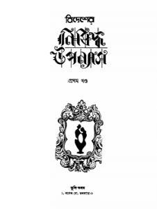 Read more about the article BIDESHER NISHIDDHA UPPANYAS – Bangla Book – বিদেশের নিষিদ্ধ উপন্যাস (প্রাপ্ত বয়স্কদের জন্য)
