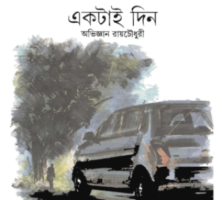 bengali pdf book , bengali pdf download