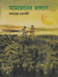 Amazon er Jongole by Amarendra Chakravorty bangla pdf download