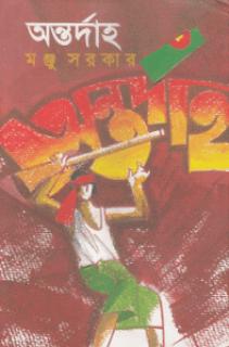 Antardaha by Manju Sarkar bengali pdf download