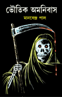 Bhoutik Omnibus by Manabendra Paul, bengali pdf ,bangla pdf, bangla bhuter golpo, Bangla PDF, Free ebooks download, bengali book pdf, bangla pdf book, bangla pdf book collection ,masud rana pdf, tin goyenda pdf