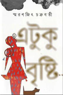 Etuku Brishti by Smaranjit Chakraborty bengali pdf