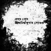 Prothom Prem by Achintya Kumar Sengupta - প্রথম প্রেম - অচিন্ত্যকুমার সেনগুপ্ত, bangla pdf bengali pdf