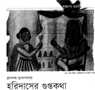 Haridaser Gupta Katha by Vubon Chandra Mukhopadhyay হরিদাসের গুপ্তকথা - ভুবনচন্দ্র মুখোপাধ্যায়, bangla pdf, bengali pdf , Vubon Chandra Mukhopadhyay bangla pdf book download