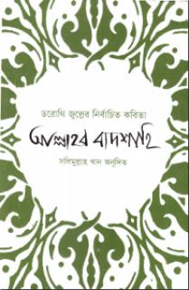 Allahr Badshahi by Dorothy zolle - আল্লাহর বাদশাহি - ডরোথি জুল্লে bangla kobita, bangla onubad