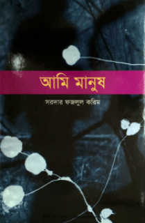 Ami Manush by Sardar Fazlul karim - আমি মানুষ - সরদার ফজলুল করিম bangl pdf, begali book pdf,