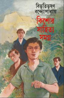 Kishore Shahityo Samagra- Bibhutibhushan Bandopadhyay , কিশোর সাহিত্য সমগ্র , বিভূতিভূষণ বন্দোপাধ্যায় , bangla pdf, bengali book pdf download