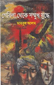 Read more about the article Guerrilla Theke Sommukh Juddhe – 2 – Mahbub Alam – গেরিলা থেকে সম্মুখ যুদ্ধে – মাহবুব আলম ( দ্বিতীয় খন্ড )