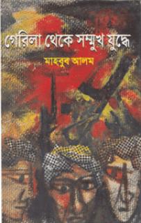 Guerrilla Theke Sommukh Juddhe - 2 by Mahbub Alam - গেরিলা থেকে সম্মুখ যুদ্ধে - মাহবুব আলম ( প্রথম খন্ড ) bangla pdf, mukti judder boi