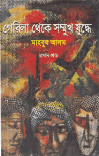 Guerrilla Theke Sommukh Juddhe - 1 by Mahbub Alam - গেরিলা থেকে সম্মুখ যুদ্ধে - মাহবুব আলম ( প্রথম খন্ড ) bangla pdf, mukti judder boi,