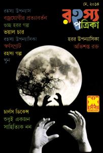 Read more about the article Rahasya Patrika May 2014 – রহস্য পত্রিকা মে ২০১৪ – বাংলা ম্যাগাজিন