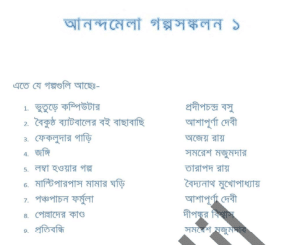 Read more about the article Anondo Mela Golpo Sonkolon – আনন্দমেলা গল্পসংকলন -১ – বাংলা ম্যাগাজিন