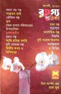 Rahasya Patrika August 2010 Bangla Magazine Pdf - রহস্য পত্রিকা আগস্ট ২০১০ - বাংলা ম্যাগাজিন, bangla pdf, bengali pdf download, বাংলা ম্যাগাজিন
