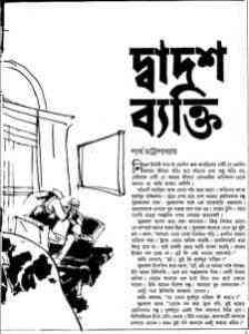 Read more about the article Ananda Mela Golpo Sonkolon – আনন্দমেলা গল্পসংকলন – ৪ – বাংলা ম্যাগাজিন