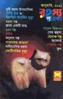 Rahasya Patrika January 2010 Bangla Magazine Pdf - রহস্য পত্রিকা জানুয়ারি ২০১১ - বাংলা ম্যাগাজিন, bangla pdf, bengali pdf download, বাংলা ম্যাগাজিন
