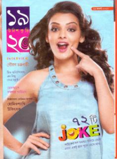 Unish Kuri 19 August 2016 Bangla Magazine Pdf - উনিশ কুড়ি ১৯ আগস্ট ২০১৬ - বাংলা ম্যাগাজিন bangla pdf, bengali pdf download