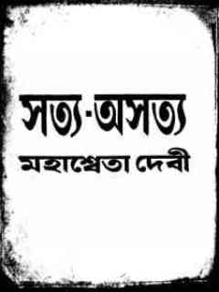 Satya Asatya by Mahasweta Devi - সত্য - অসত্য by মহাশ্বেতা দেবী mahasweta devi quotes mahasweta devi poems mahasweta devi bengali books mahasweta devi short stories mahasweta devi books pdf, mahasweta devi draupadi, mahasweta devi books free download