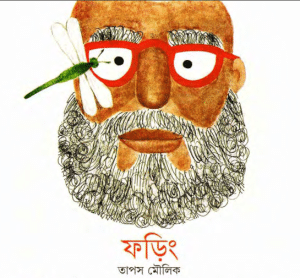Read more about the article Foring – Tapash Moulik – ফড়িং – তাপস মৌলিক