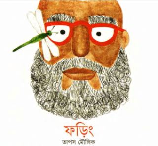 Foring by Tapash Moulik - ফড়িং - তাপস মৌলিক, bangla pdf, bengali pdf , Smaranjit Chakraborty bangla pdf book download