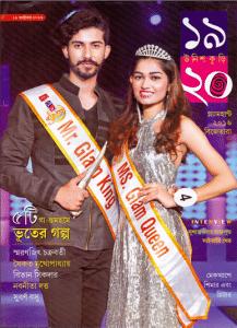 Read more about the article Unish Kuri 19 October 2016 Bangla Magazine Pdf – উনিশ কুড়ি ১৯ অক্টোবর ২০১৬ – বাংলা ম্যাগাজিন