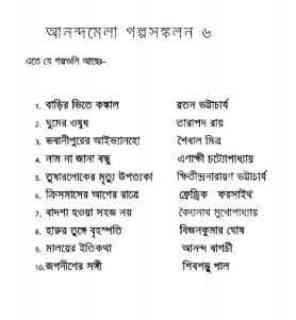 Ananda Mela Golpo Sonkolon - আনন্দমেলা গল্পসংকলন - ৬ - বাংলা ম্যাগাজিন, bangla pdf, bengali pdf download