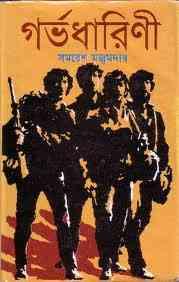 Read more about the article Gorvodharini : Samoresh Majumder ( সমরেশ মজুমদার : গর্ভধারিনী )