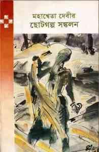 Read more about the article Mohosweta Devir Choto Golpo Pdf – Mahasweta Devi – মহাশ্বেতা দেবীর ছোট গল্প – মহাশ্বেতা দেবী – Bengali Book Pdf