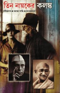 Read more about the article Tin Nayaker Kalanka – Prithviraj Sen – তিন নায়কের কলঙ্ক – পৃথ্বীরাজ সেন